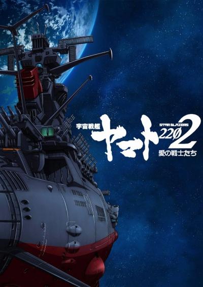 Космический крейсер Ямато 2202: Воины любви