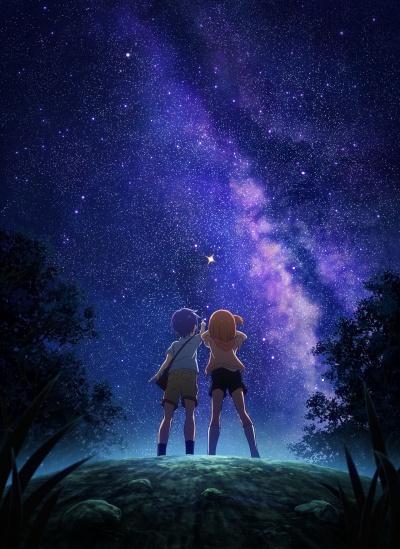 Влюблённый астероид